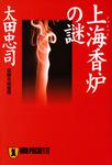 上海香炉の謎-電子書籍