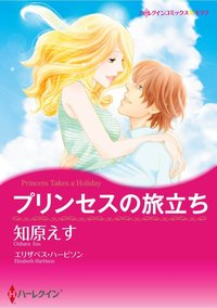 プリンセスの旅立ち-電子書籍