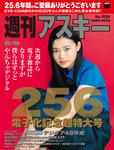 週刊アスキー 2015年 6/9号【電子特別版】-電子書籍