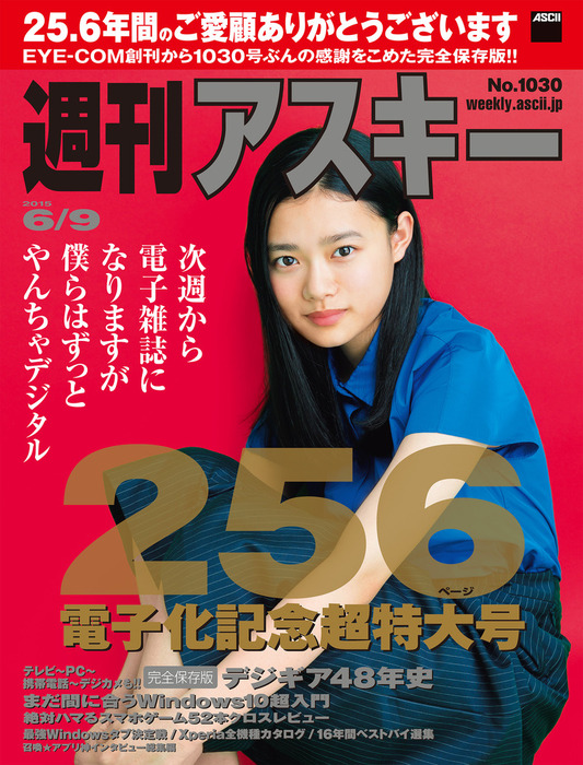 週刊アスキー 2015年 6/9号【電子特別版】拡大写真