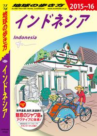 地球の歩き方 D25 インドネシア 2015-2016-電子書籍