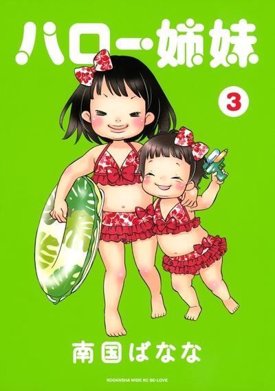 ハロー姉妹(3)-電子書籍
