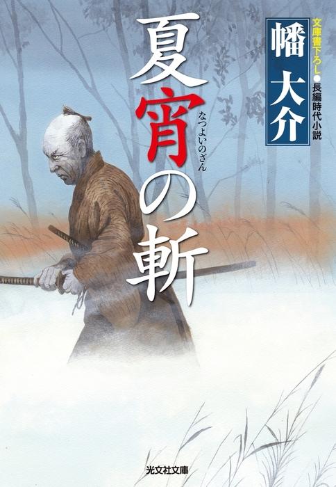 夏宵の斬-電子書籍-拡大画像