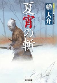 夏宵の斬-電子書籍
