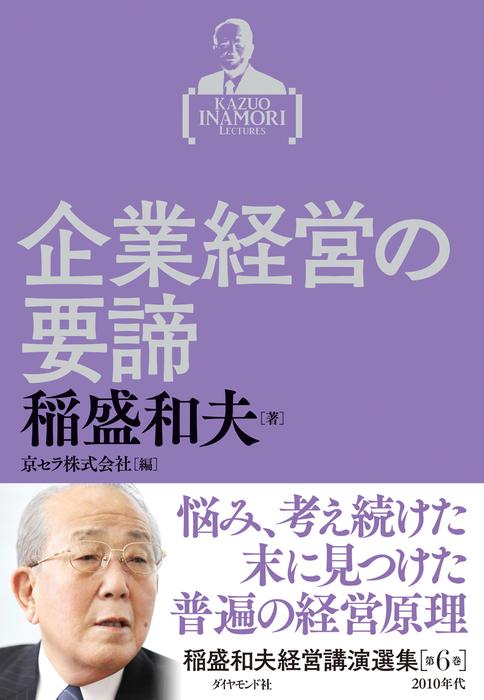 稲盛和夫経営講演選集 第6巻 企業経営の要諦拡大写真
