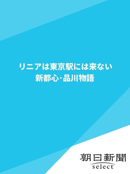 リニアは東京駅には来ない 新都心・品川物語拡大写真