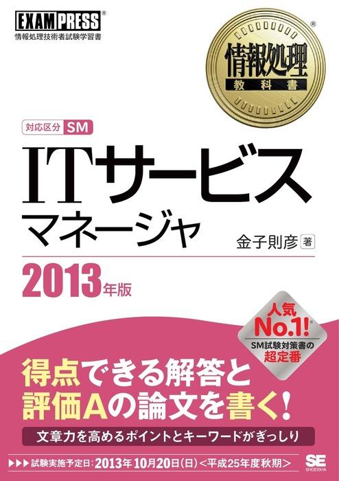 情報処理教科書 ITサービスマネージャ 2013年版拡大写真