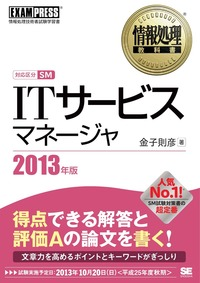 情報処理教科書 ITサービスマネージャ 2013年版-電子書籍
