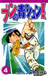 ブンの青シュン!(4)-電子書籍