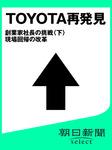 TOYOTA再発見 創業家社長の挑戦〈下〉 現場回帰の改革-電子書籍