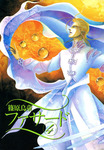 ファサード(4)-電子書籍