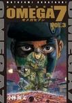 OMEGA7 VOL.3-電子書籍