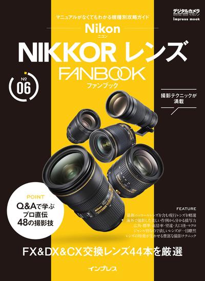 ニコン NIKKOR レンズ FANBOOK-電子書籍