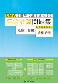 図解式 年金計算問題集 老齢年金編-電子書籍