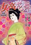 女帝花舞 22-電子書籍