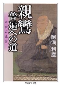 親鸞・普遍への道 ──中世の真実-電子書籍