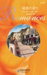 結婚の過ち-電子書籍