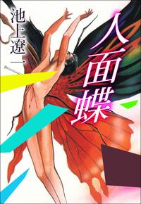 人面蝶-電子書籍