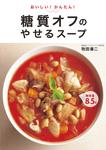 おいしい!かんたん!糖質オフのやせるスープ-電子書籍