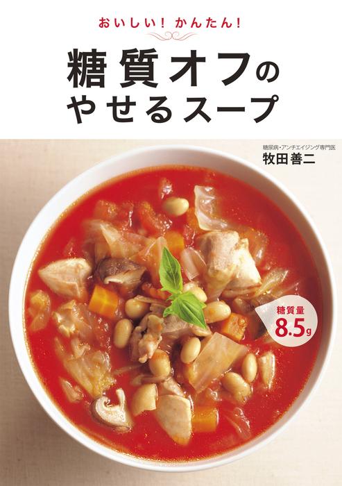 おいしい!かんたん!糖質オフのやせるスープ拡大写真