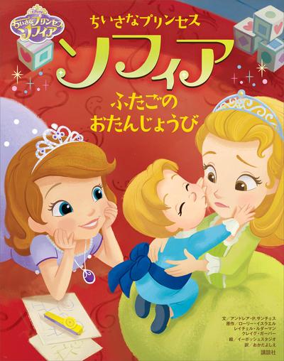 ディズニー ちいさなプリンセス ソフィア ふたごの おたんじょうび-電子書籍