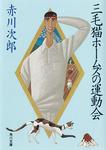 三毛猫ホームズの運動会-電子書籍
