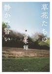 草花たちの静かな誓い-電子書籍