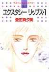 エクスタシーリップス 1巻-電子書籍