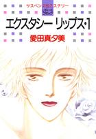 「エクスタシーリップス(白泉社レディース・コミックス)」シリーズ