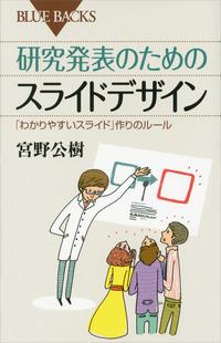 研究発表のためのスライドデザイン 「わかりやすいスライド」作りのルール-電子書籍