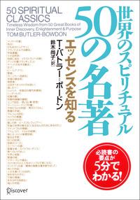 世界のスピリチュアル50の名著 エッセンスを知る-電子書籍