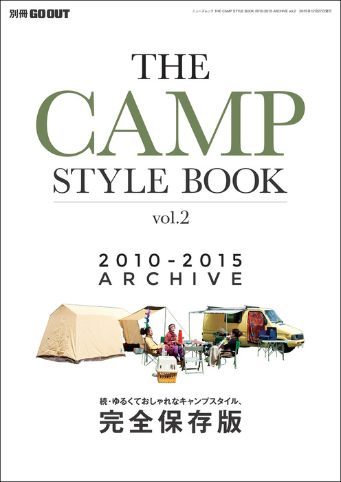 GO OUT特別編集 THE CAMP STYLE BOOK 2010-2015 ARCHIVE Vol.2拡大写真