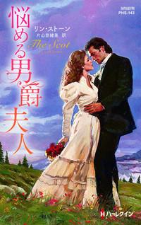 悩める男爵夫人-電子書籍