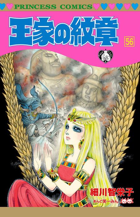 王家の紋章 56-電子書籍-拡大画像