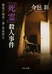 「死霊」殺人事件 警視庁捜査一課・貴島柊志-電子書籍