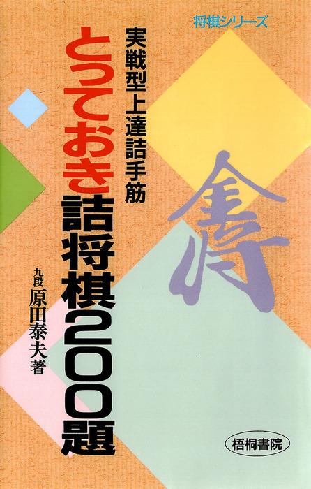 とっておき詰将棋200題 : 実戦型上達詰手筋-電子書籍-拡大画像
