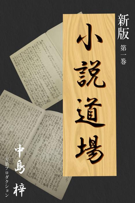 新版・小説道場1-電子書籍-拡大画像