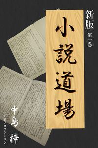 新版・小説道場1-電子書籍