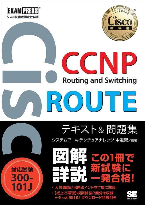 シスコ技術者認定教科書 CCNP Routing and Switching ROUTE テキスト&問題集[対応試験]300-101J拡大写真