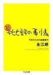 新・批評の事情 ――不良のための論壇案内-電子書籍