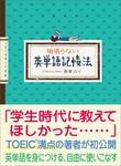 頑張らない英単語記憶法-電子書籍