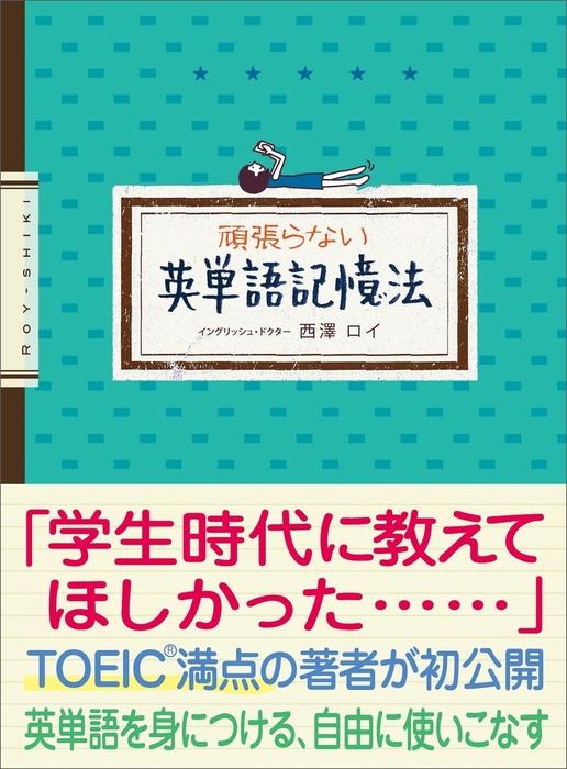 頑張らない英単語記憶法-電子書籍-拡大画像