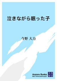 泣きながら眠った子-電子書籍