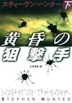 黄昏の狙撃手(下)-電子書籍