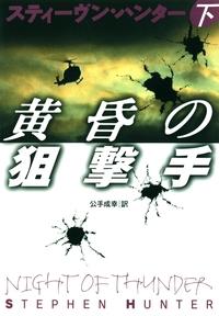 黄昏の狙撃手(下)