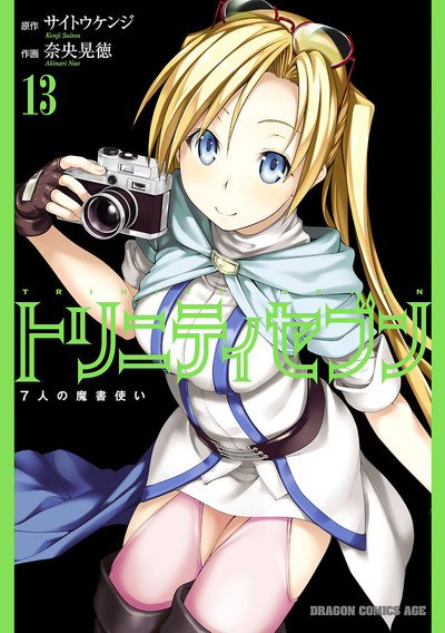 トリニティセブン 7人の魔書使い(13)-電子書籍