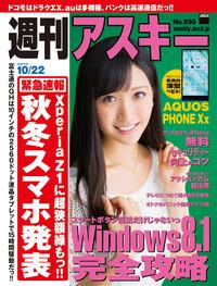 週刊アスキー 2013年 10/22号