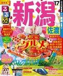 るるぶ新潟 佐渡'17-電子書籍