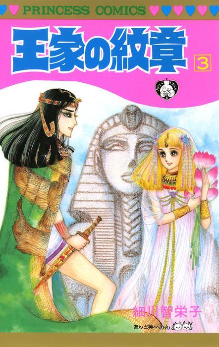 王家の紋章 3-電子書籍-拡大画像