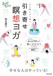 心と体によく効く引き寄せ瞑想ヨガ-電子書籍
